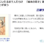 """""""幕末奇才""""歌川国芳画展开幕"""