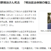 《明治宪法体制的确立》作者、历史学者坂野润治去世