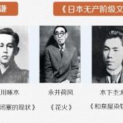 大逆事件对日本文坛影响