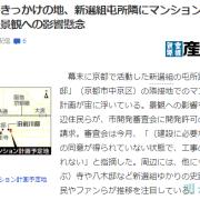 京都居民担忧在池田屋事件发生地、新选组屯所毗邻地建公寓会破坏景观