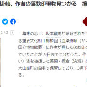 龙马遇刺屋内的挂轴作者的落款印章在京都攘夷派后人的家里被找到了