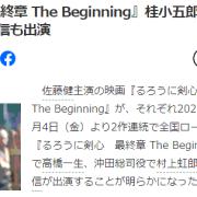 《浪客剑心 最终章 The Beginning》高桥一生饰桂小五郎!村上虹郎、安藤政信也有参演