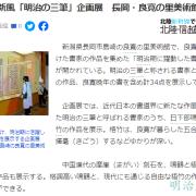 """革新书法界的""""明治三笔""""展在长冈良宽之里美术馆举办"""