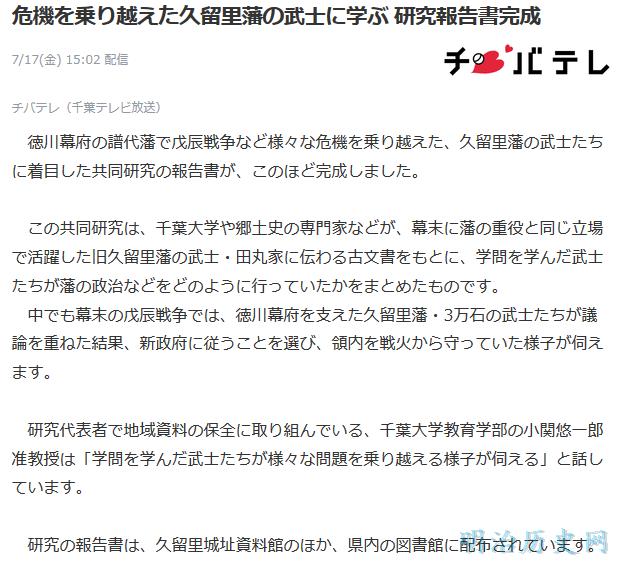 危機を乗り越えた久留里藩の武士に学ぶ 研究報告書完成