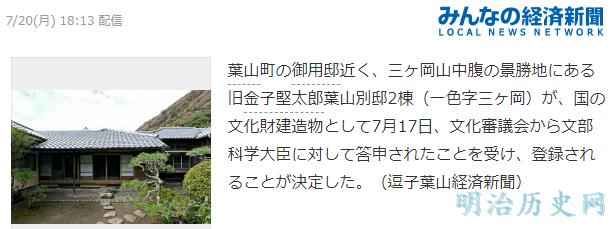 葉山町の旧金子堅太郎葉山別邸 5つめの国登録有形文化財に