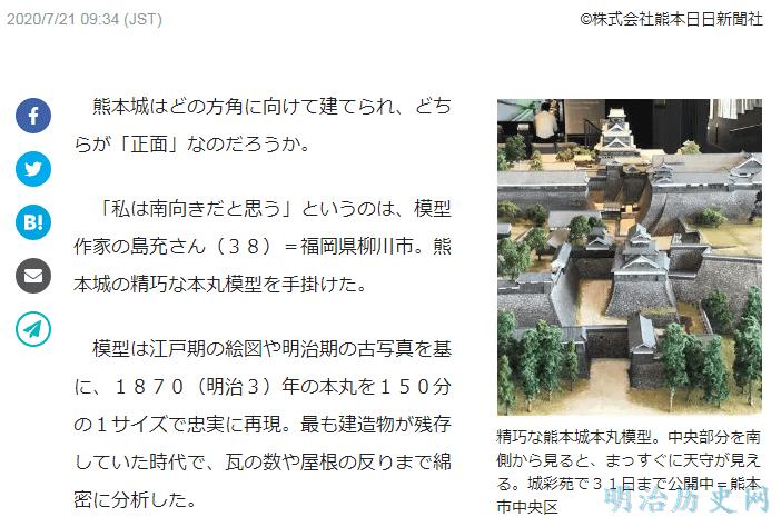 熊本城の「正面」は 南?西? 特定至らず