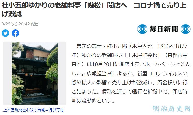 桂小五郎ゆかりの老舗料亭「幾松」閉店へコロナ禍で売り上げ激減