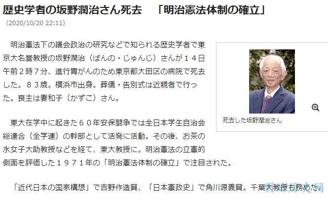 歴史学者の坂野潤治さん死去「明治憲法体制の確立」