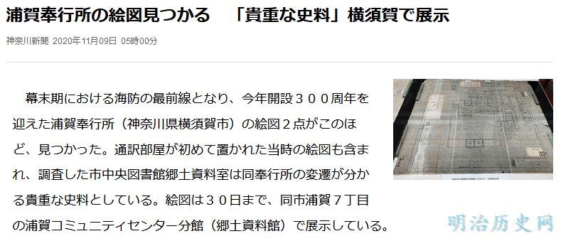 浦賀奉行所の絵図見つかる 「貴重な史料」横須賀で展示
