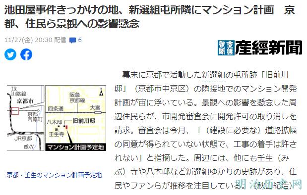 池田屋事件きっかけの地、新選組屯所隣にマンション計画 京都、住民ら景観への影響懸念