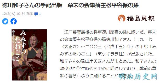 徳川和子さんの手記出版 幕末の会津藩主松平容保の孫
