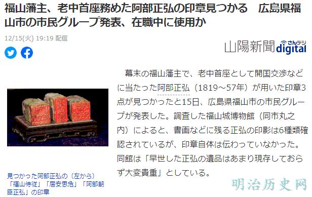 福山藩主、老中首座務めた阿部正弘の印章見つかる 広島県福山市の市民グループ発表、在職中に使用か