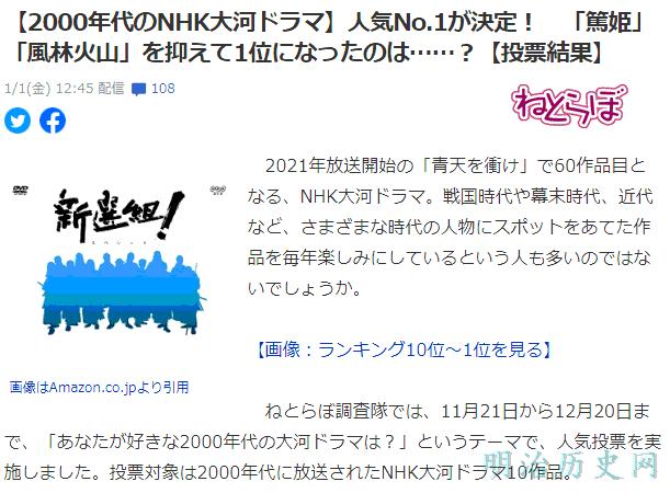 2000年代のNHK大河ドラマ】人気No.1が決定! 「篤姫」「風林火山」を抑えて1位になったのは……?