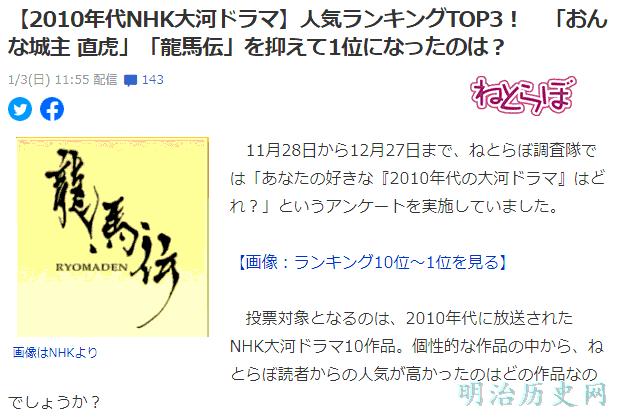 【2010年代NHK大河ドラマ】人気ランキングTOP3! 「おんな城主 直虎」「龍馬伝」を抑えて1位になったのは?