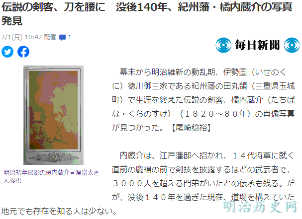 伝説の剣客、刀を腰に 没後140年、紀州藩・橘内蔵介の写真発見