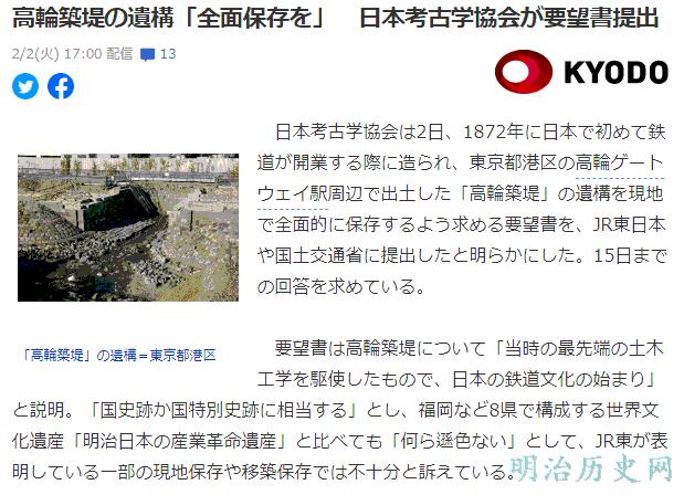 高輪築堤の遺構「全面保存を」 日本考古学協会が要望書提出