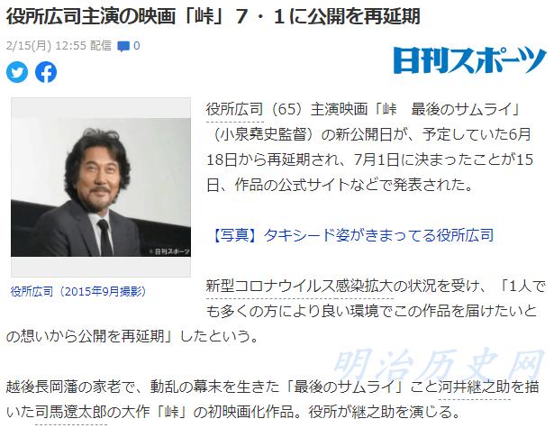 役所広司主演の映画「峠」7・1に公開を再延期