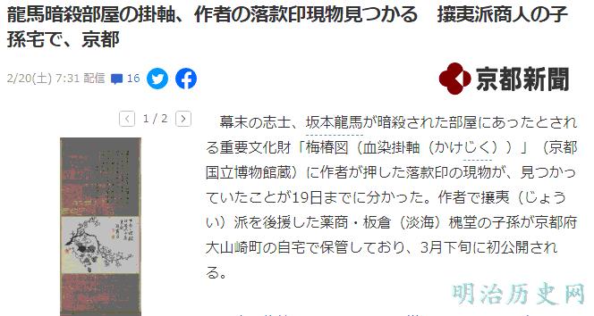 龍馬暗殺部屋の掛軸、作者の落款印現物見つかる 攘夷派商人の子孫宅で、京都