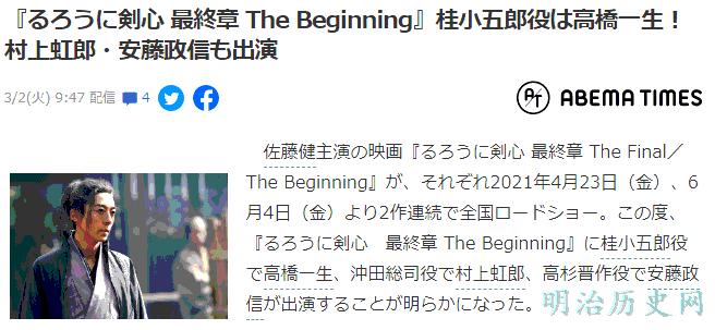 『るろうに剣心 最終章 The Beginning』桂小五郎役は高橋一生!村上虹郎・安藤政信も出演