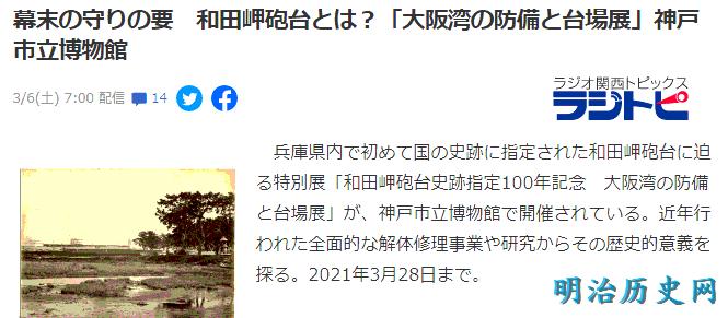 幕末の守りの要 和田岬砲台とは?「大阪湾の防備と台場展」神戸市立博物館