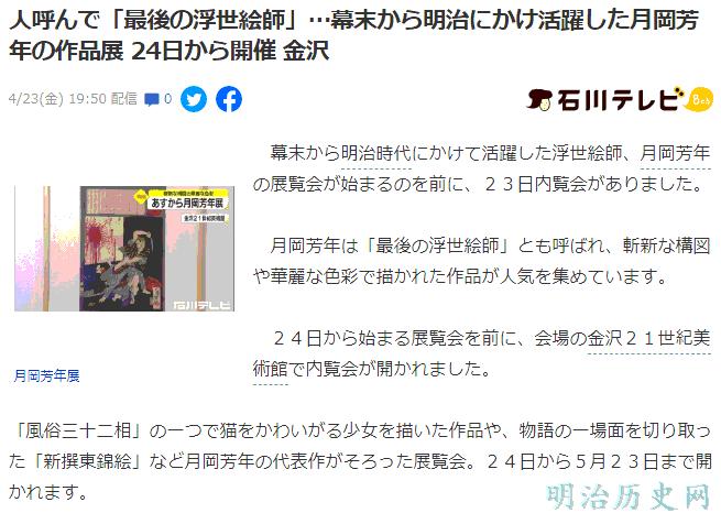 人呼んで「最後の浮世絵師」…幕末から明治にかけ活躍した月岡芳年の作品展 24日から開催 金沢