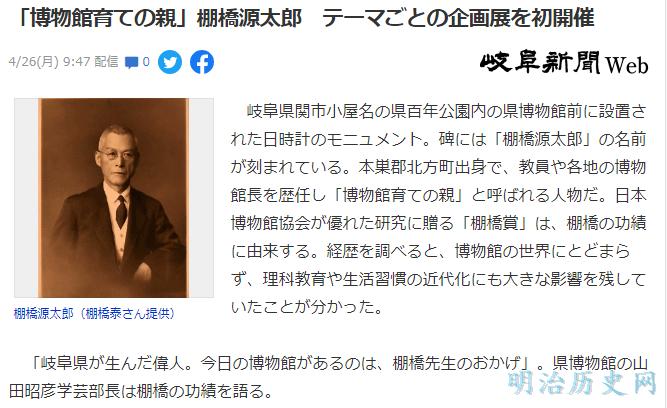 「博物館育ての親」棚橋源太郎 テーマごとの企画展を初開催