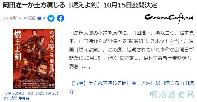 岡田准一が土方演じる『燃えよ剣』10月15日公開決定