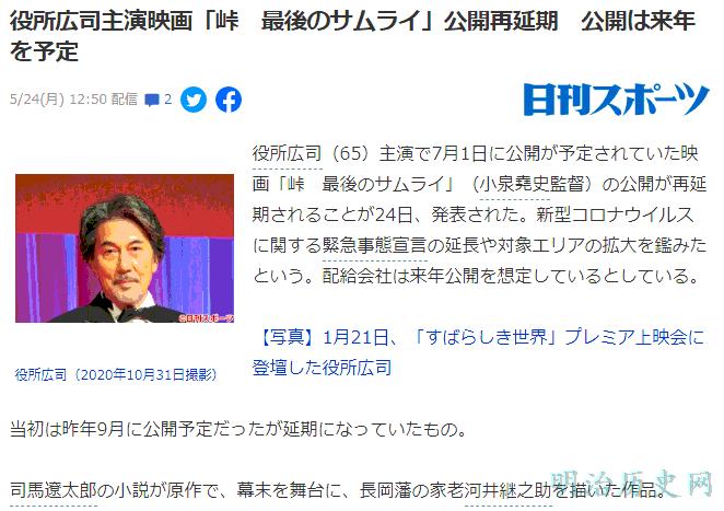 役所広司主演映画「峠 最後のサムライ」公開再延期 公開は来年を予定