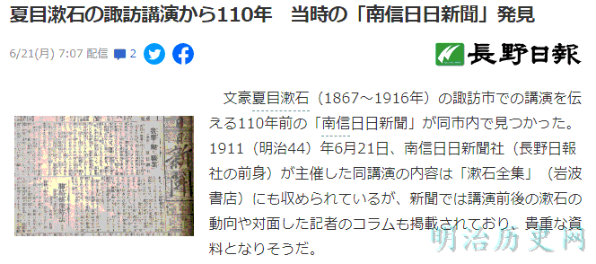 夏目漱石の諏訪講演から110年 当時の「南信日日新聞」発見