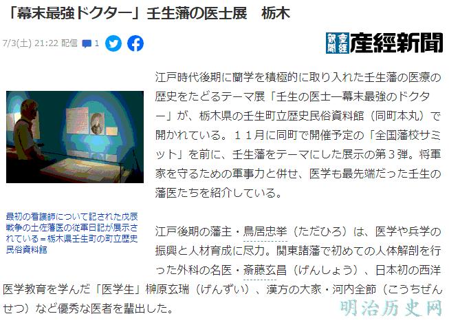 「幕末最強ドクター」壬生藩の医士展 栃木