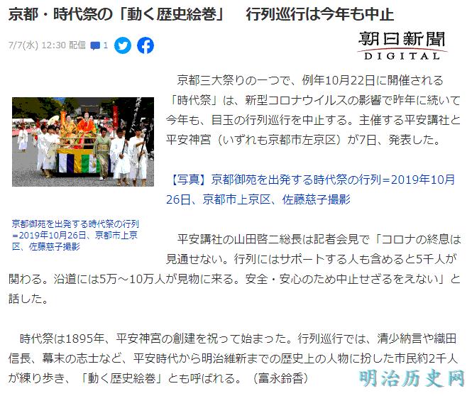 京都・時代祭の「動く歴史絵巻」 行列巡行は今年も中止