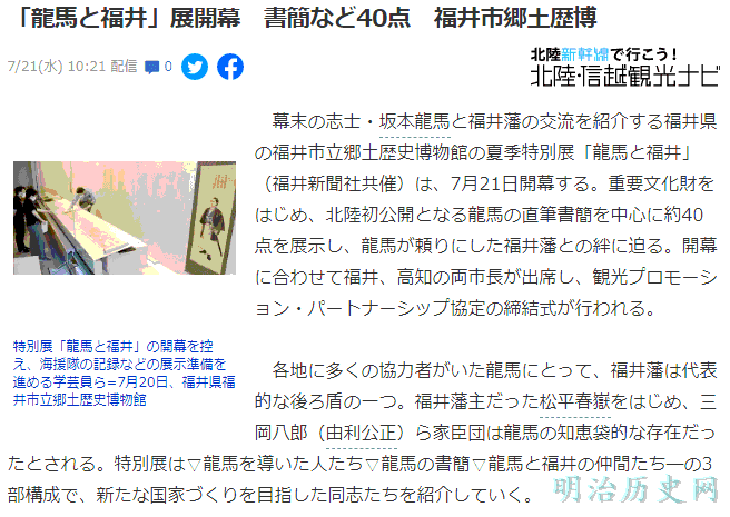 「龍馬と福井」展開幕 書簡など40点 福井市郷土歴博