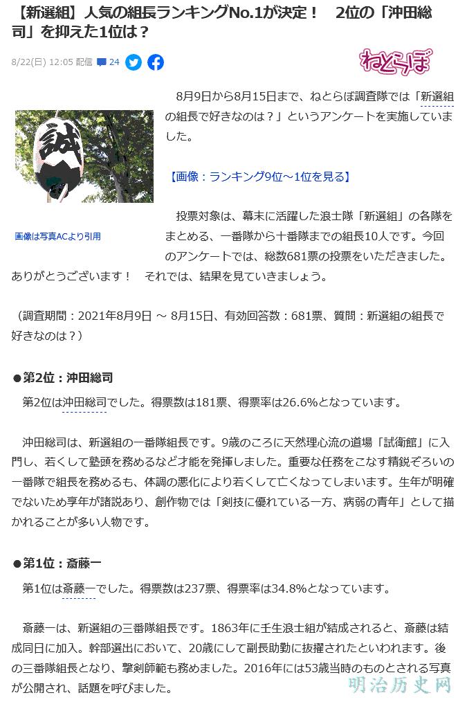 【新選組】人気の組長ランキングNo.1が決定! 2位の「沖田総司」を抑えた1位は?