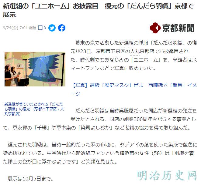 新選組の「ユニホーム」お披露目 復元の「だんだら羽織」京都で展示